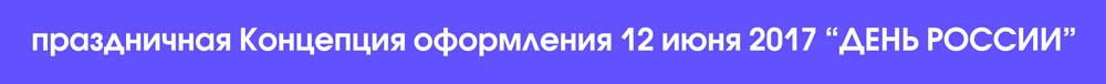 День России 12 июня 2017г. сайт РостАрт