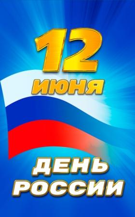 Плакат Наклейка праздничное оформление ко Дню Росиии 12 июня 2017г