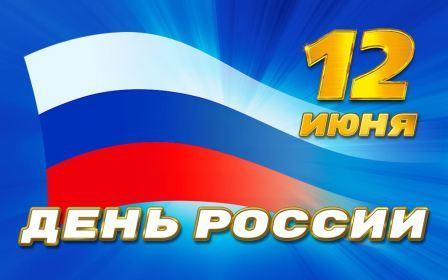 Плакат Наклейка празничное оформление ко Дню России 12 июня 2017