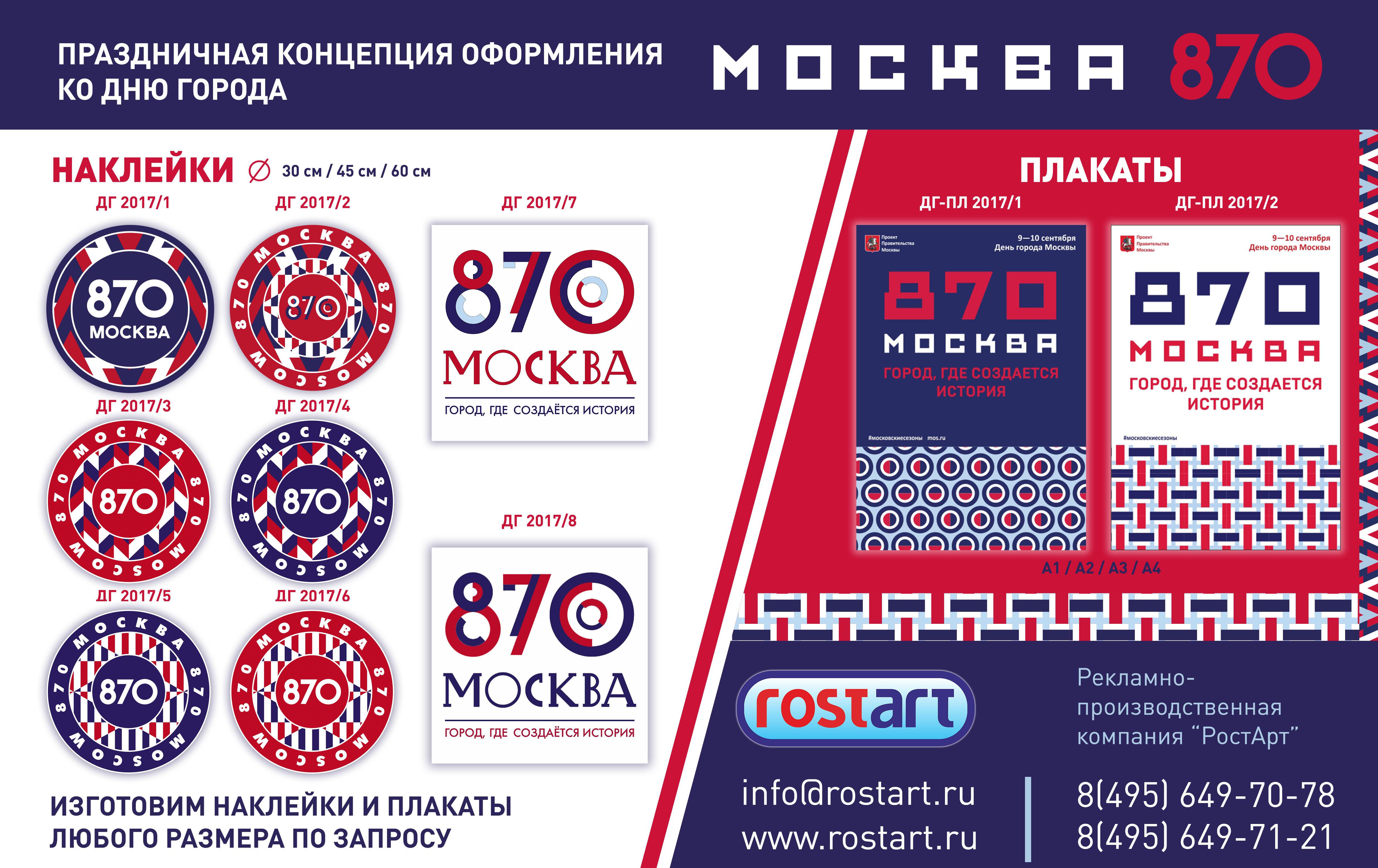Праздничная концепция оформления Москвы ко Дню города 870 1