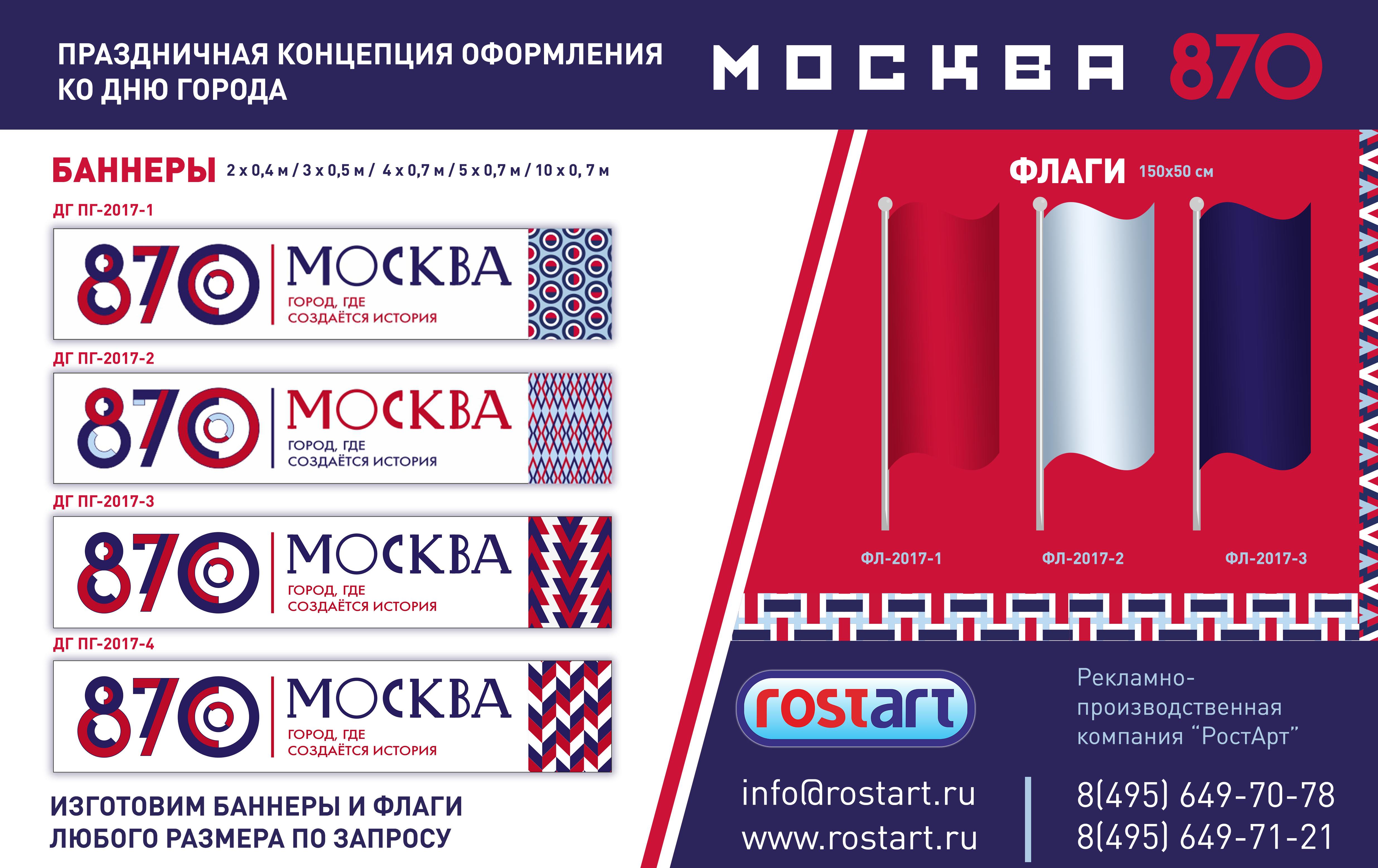 Праздничная концепция оформления Москвы ко Дню города 870 2