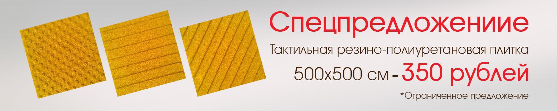 Спецпредложение по резино-полиуретановой плитке РостАрт