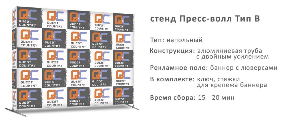 прессволл-В-лого