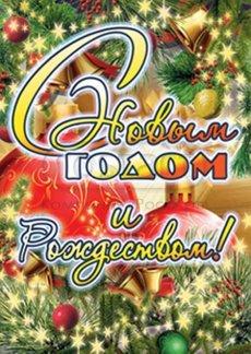 Плакат к Новому Году. Арт.: НГ-ПЛ-1_5