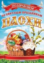 Плакат Пасха