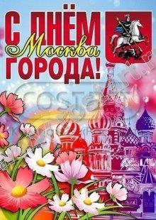 Плакат ДГ-ПЛ-38_2