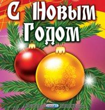 Новый-Год-2013-А1-02-слои