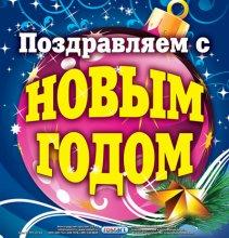 Новый-Год-2013-А1-слои-4