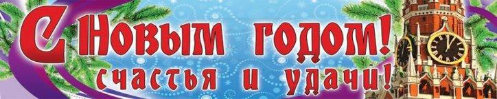 Полотно виниловое к Новому году. Арт.: НГ-ПГ-52