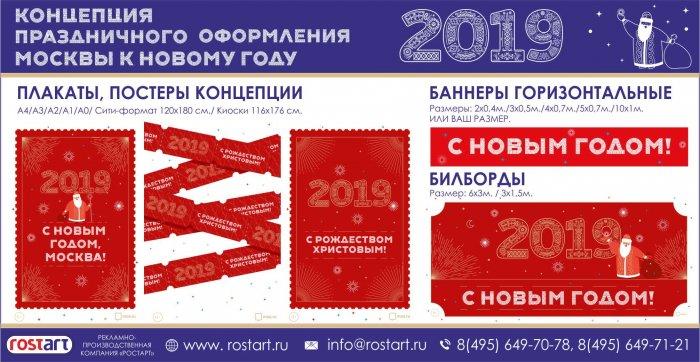 новый 2019 годна сайт_1