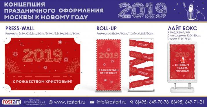 новый 2019 годна сайт_2