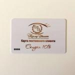 Изготовление дисконтных карт из пластика на заказ карта постоянного клиентадизайнерские услуги РостАрт Москва 2017