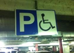 Знак парковка для инвалидов Адаптация парковки для МГН Торгового центра АШАН РостАрт 010 2011год