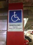 Печать на пластике адаптация парковки Торгового центра АШАН для МГН РостАрт 010 2011год