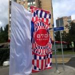 Изготовление флаговой конструкции металл пошив флагов расцвечивания полноцветная печать флагов РостАрт Москва 2017 998