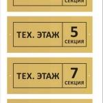 Изготовление табличек из пластика на заказ интерьерная печать РостАрт Москва 2018