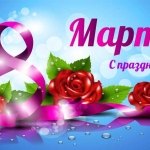 Широкоформатная печать дизайн изготовление макета для печати к празднику 8 марта РостАрт Москва 2017 4708