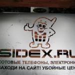 Трафарет на асфальт для магазина сотовых телефонов