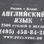 Трафарет на асфальт английский язык