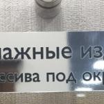 Лазерная резка пластика лазерная гравировка двуслойного пластика для гравировки  Москва 2018