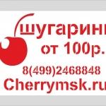 Изготовление трафарета на заказ   Шугаринг-А2 РостАрт 2319