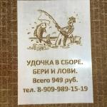 Изготовление трафарета на заказ лазерная резка пластика пвх РостАрт Москва 2016