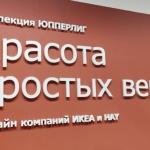 Лазерная резка полистирола акрила пэт пример Москва 2017 2
