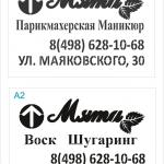 Изготовление трафарета на заказ лазерная резка пластика дизайнерские услуги подготовка макета к резке РостАрт Москва 2017 5511