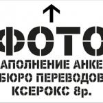 Изготовление трафарета на заказ лазерная резка пластика ПЭТ РостАрт Москва 2018 8718