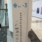 Лазерная резка акрила и пластика для внутренней навигации торгового центра Ривьера пример 226 2016год