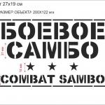Изготовление трафаретов из пластика Самбо РостАрт 2376
