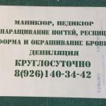 Изготовление трафарета из пластика на заказ РостАрт 2393