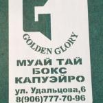Изготовление трафарета из пластика на заказ бокс РостАрт 2398
