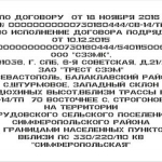 Изготовление трафарета для маркировки грузов из пластика на заказ дизайн подготовка макета к резке РостАрт Москва 5801