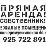 Изготовление трафарета аренда из пластика на заказ дизайн подготовка макета к резке РостАрт Москва 5804