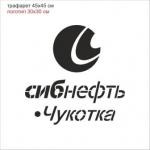 Изготовление трафарета из пластика на заказ дизайн подготовка макета к резке РостАрт Москва 5811