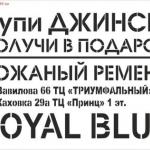 Изготовление трафарета из пластика на заказ дизайн подготовка макета к резке РостАрт Москва 5825