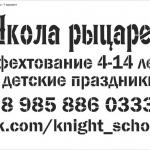 Изготовление трафарета из пластика на заказ для Школы Рыцарей дизайн подготовка макета к резке РостАрт Москва 5999