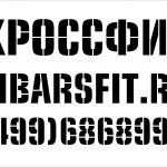 трафарет Кроссфит 60х42 см