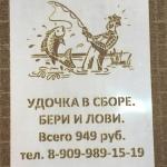 Изготовление трафарета на заказ из пластика Удочка на заказ пример 892 2016год