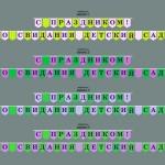 Изготовление флажной ленты на заказ из ткани полноцветная печать флажков для праздника детского сада РостАрт Москва 2017