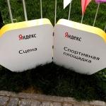 Изготовление гирлянд флажков на заказ определенных цветов для Яндекс Пикник РостАрт Москва 6011