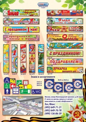 listovka_o_may_big