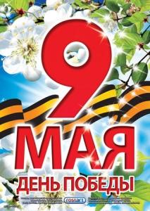 9may_3_big
