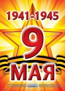 9may_4_big