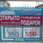 Широкоформатная печать для салона красоты торгового центра РостАрт 0509