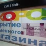 Монтажные работы оклейка пленкой фасада магазина интерьерная печать РостАрт 113
