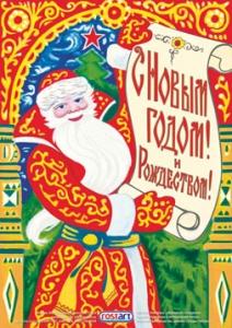 Плакат к Новому Году. Арт.: НГ-ПЛ-13/А3