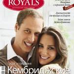 Печать каталогов печать журнала Роялс Royals magazine Москва РостАрт 2012 номер 1