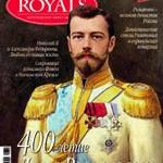 Печать каталогов печать журнала Роялс Royals magazine Москва РостАрт 2013 номер 10